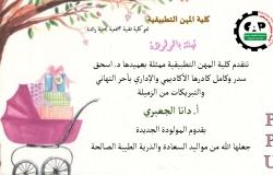 Palestine Polytechnic University (PPU) - تهنئة للزملية دانا البكري