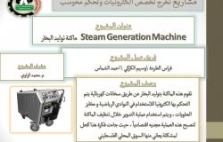 Palestine Polytechnic University (PPU) - مشروع تخرج تخصص الكترونيات وتحكم محوسب بعنوان( ماكنة توليد البخار )